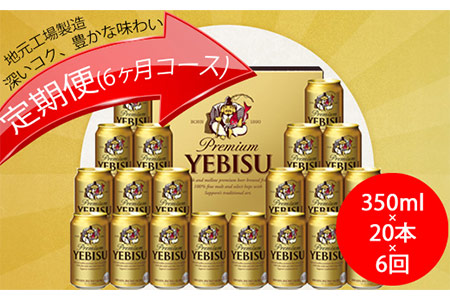 930512-06 地元名取生産 ヱビスビール定期便 20本入ギフトセット(350ml×20本を6回お届け)
