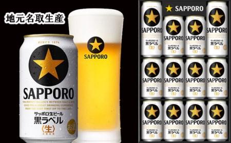 930514 地元名取生産サッポロ生ビール黒ラベル 350ml×10本+500ml×2本