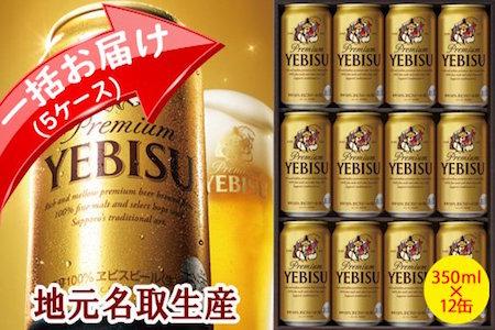 930513+05 【一括お届け】地元名取生産ヱビスビール 350ml×12本セット を5ケース 同時お届け
