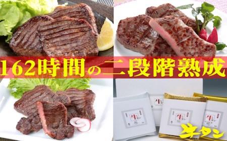 817012 陣中 牛タン霜降り塩麹熟成1個 仔牛の牛タン霜降り塩麹熟成1個 牛タンそのまま<食>霜降り塩麹熟成1個 詰合せ