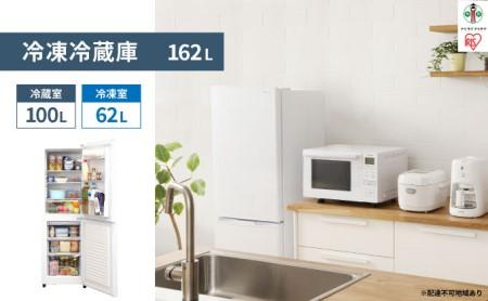 ノンフロン冷凍冷蔵庫162L LAF162-W