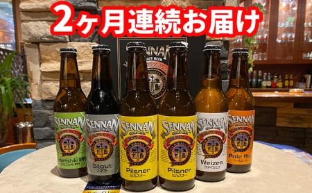 【2ヶ月連続お届け】仙南クラフトビールラインナップ5種詰合せ 330ml瓶 計6本
