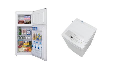 新生活応援(1)冷蔵庫(118L)・洗濯機(5kg)セット