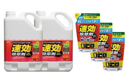 【速効除草剤 4L×2】【薄めて使う速効除草剤 4L×3】