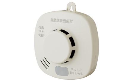 住宅用火災警報器(煙式)無線連動タイプSS-2LR-10HCCA(2セット)