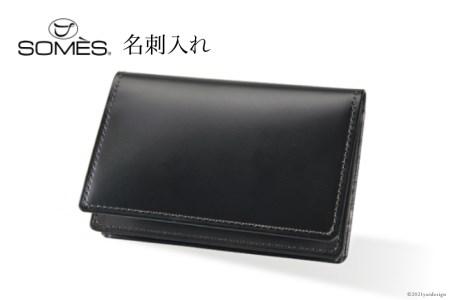 [HV-03] SOMES HV-03 名刺入れ(ブラック)
