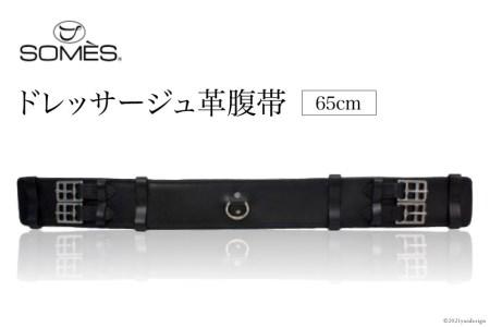 [Reiz] SOMES Reiz ドレッサージュ革腹帯(65cm)(ブラック)
