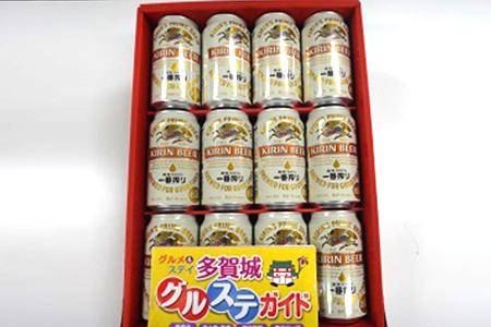 No.0036 キリン缶ビールギフトセットD