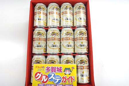 A030 キリン缶ビールギフトセットD
