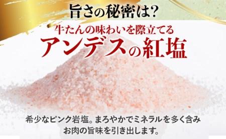 A007 仙台名物牛たん400g