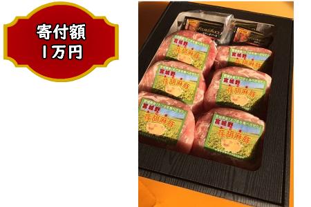 A003 宮城県産えごま豚ロールステーキ