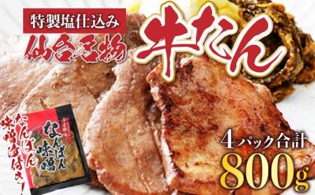 B001 仙台名物牛たん800g(塩仕込み200g×4P,なんばん味噌漬100g×1P)