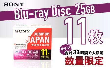 C006 ソニービデオ用ブルーレイディスク 1層(25GB)11枚パック 11BNE1VSPS2(3セット)