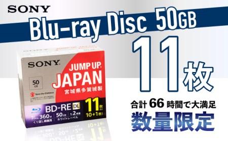 D001 ソニービデオ用ブルーレイディスク 2層(50GB)11枚パック 11BNE2VPPS2
