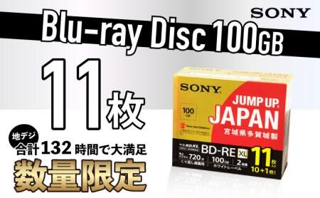 E003 ソニービデオ用ブルーレイディスク 3層(100GB)11枚パック 11BNE3VZPS2