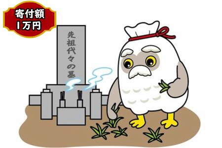P004 お墓清掃サービスA