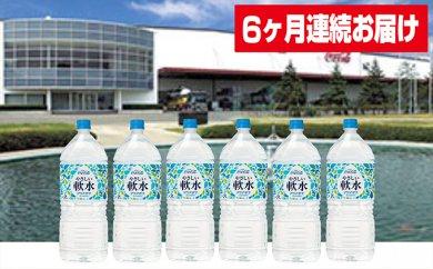 【6ヶ月連続お届け】工場直送やさしい軟水アクアボナ2L×6本