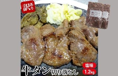 【訳あり】仙台牛タン(塩味)家庭用1.2kg  切り落とし