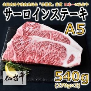 (A5ランク仙台牛) サーロインステーキ 540g(270g×2枚)【1206291】