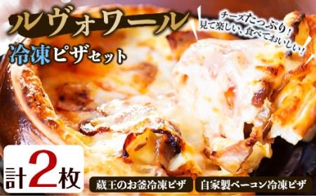 ルヴォワール冷凍ピザセット 蔵王のお釜冷凍ピザ 1枚 自家製ベーコン冷凍ピザ 1枚【1080088】