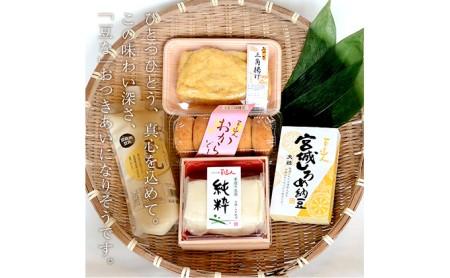 マルト食品【12ヶ月連続お届け】 豆達人の月替りお豆腐BOX