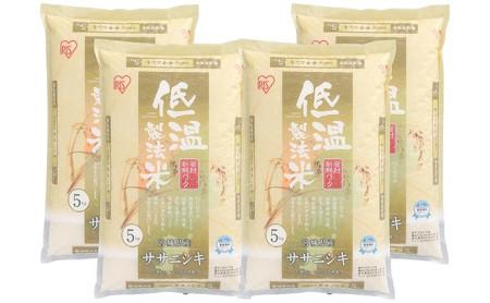 低温製法米 宮城県産 ササニシキ 5kg×4袋 20kg
