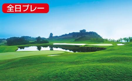 おおさとゴルフ倶楽部 ゴルフ場利用券(全日プレー)