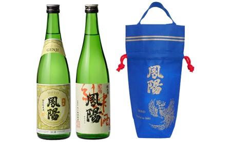 鳳陽特別純米酒源氏720ml、純米酒鳳陽720ml、鳳陽手提げ袋付き