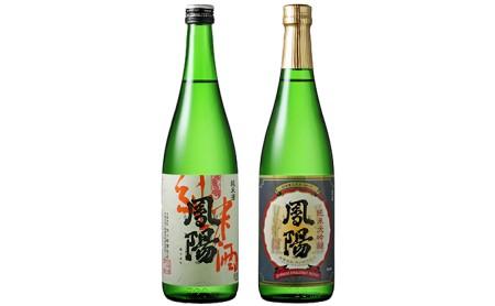 純米大吟醸鳳陽720ml、純米酒鳳陽720ml