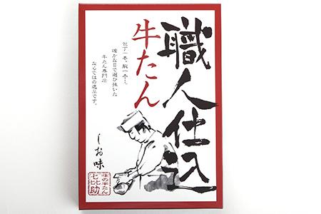味の牛たん喜助 職人仕込牛たん しお味 180g (牛タン 塩味) [0004]