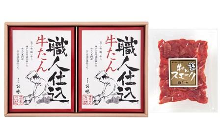 味の牛たん喜助 職人仕込牛たん詰合せ 110g×2、牛たんスモークチップ 120g (牛タン) [0011]