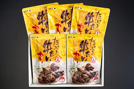 味の牛たん喜助 たっぷり牛たんカレーセット 250g×5パック (牛タン レトルトカレー) [0012]