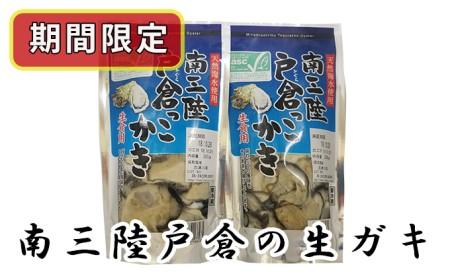 期間限定 南三陸町産 戸倉っこカキ 600g (300g×2本) (生カキ 生食用 剥き身)