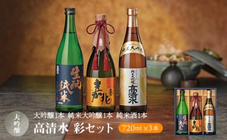 高清水 彩セット 720ml×3本(大吟醸1本・純米大吟醸1本・純米酒1本)【1098464】
