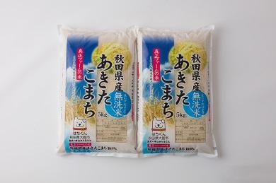 秋田県産あきたこまち(無洗米)10kg 寄附金額:10,000円