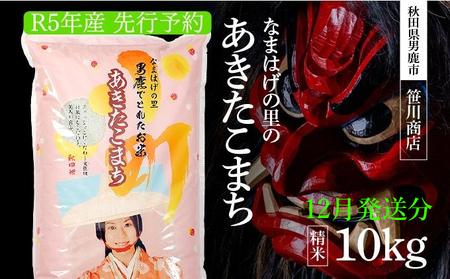 【12月発送予定】令和2年産なまはげの里のあきたこまち 白米 10kg