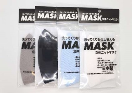 オーガニックコットン使用の洗ってくりかえし使える立体ニットマスク 白