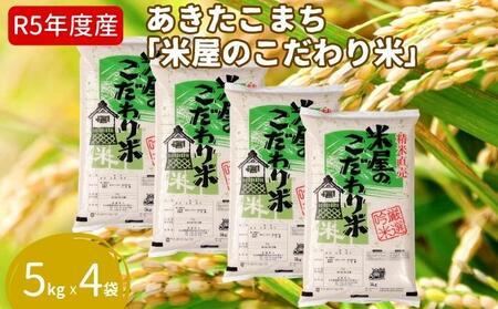 [№5605-0111]【秋田県男鹿市】 元年産『米屋のこだわり米』あきたこまち 白米 10kg