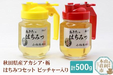 B84202秋田のアカシア(250g)・栃(250g)蜂蜜(はちみつ)ピッチャー入 2本セット