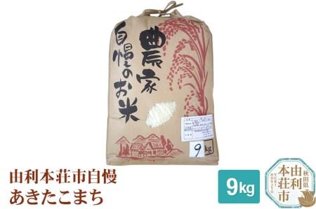 B22375【令和2年産米】由利本荘市産自慢のお米【あきたこまち】(精米)