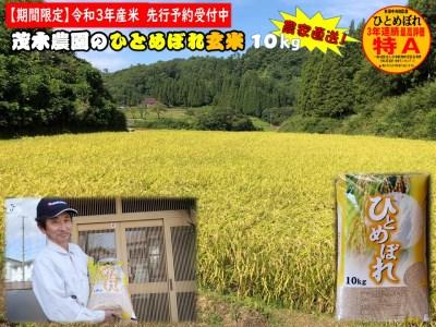 V10026(令和3年産新米予約)茂木農園のひとめぼれ10kg 玄米 特A米 食味ランキング 秋田県産 由利本荘市産