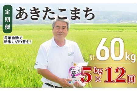 令和2年産 土づくり実証米 あきたこまち定期便(5kg×12回) 計60kg 精米 12ヵ月 12ヶ月 12カ月 12ケ月