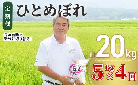 5kg×4ヵ月!秋田県産ひとめぼれ [ 土づくり実証米 定期便 5kg 20kg 精米 ]