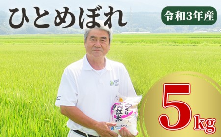 令和2年産 土づくり実証米 ひとめぼれ5kg 精米