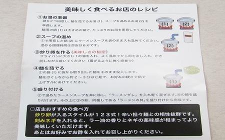 ローカルで大人気なお店の担々麺【元祖(醤油)】&【New(白湯)】セット