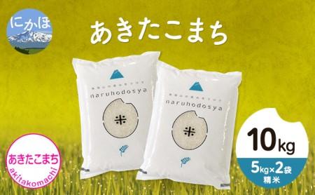 令和3年産 新米 秋田県産あきたこまち10kg(5kg×2袋・精米)