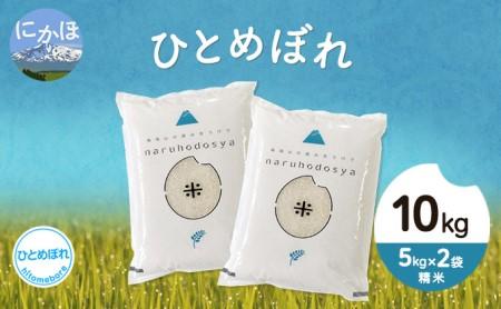 令和3年産 新米 秋田県産ひとめぼれ10kg(5kg×2袋・精米)