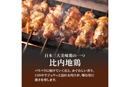 秋田県産 比内地鶏 焼き鳥15本セット(5本×3袋)(やきとり 焼鳥 焼きとり 国産 人気 冷凍 惣菜 もも肉 むね肉 ギフト 贈答)