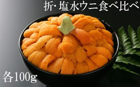 極上エゾバフンウニ折詰100g・塩水パック100g食べ比べセット