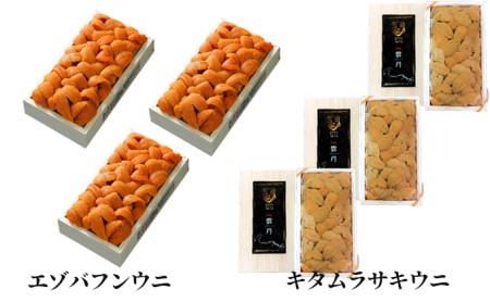 極上!北海道産キタムラサキウニとエゾバフンウニ折詰各300g食べ比べ ※2021年6月下旬よりお届け